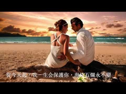Pretty Bride (Karaoke - Putonghua)