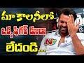 Sai Dharam Tej Funny Answers to Anchor About His Current Relationship Status || Jawaan || NTV