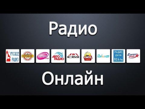 Слушать радио Дорожное на радио онлайн