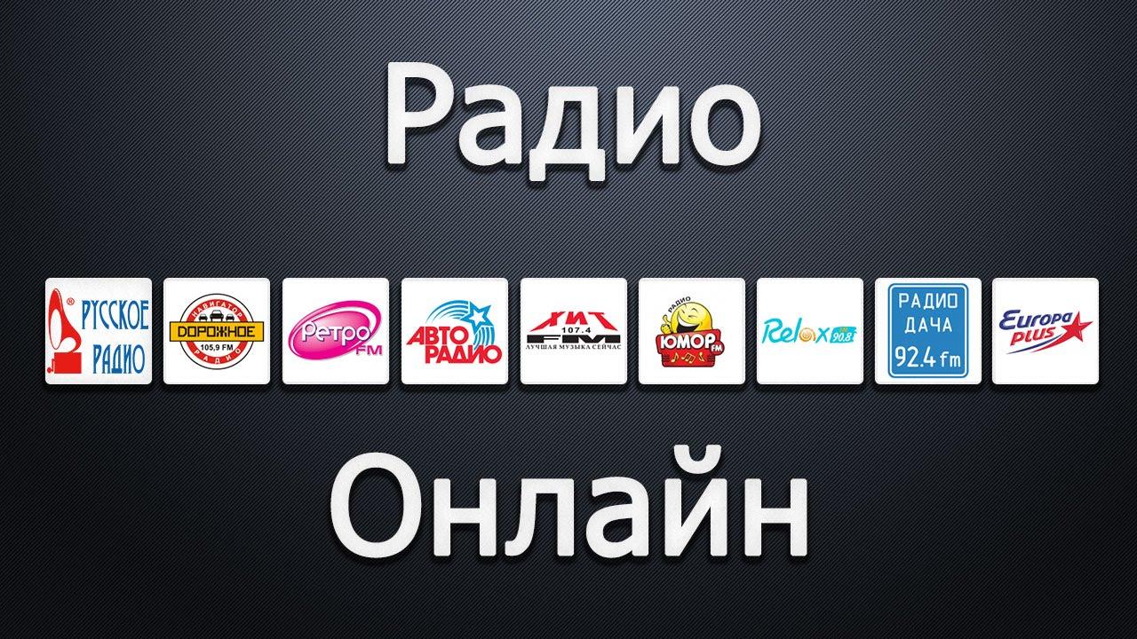 Слушать Радио Дача онлайн - прямой эфир через интернет