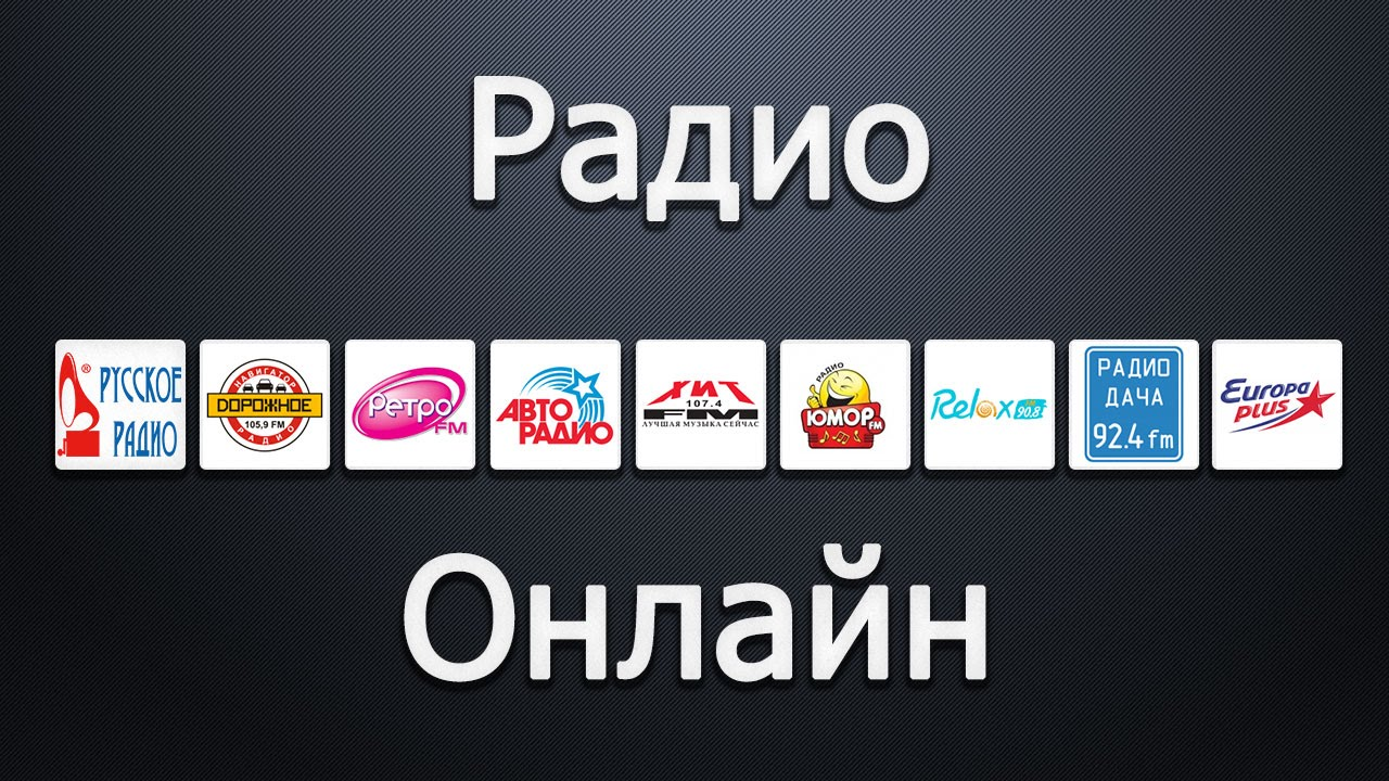 More Radio - Слушать радио онлайн