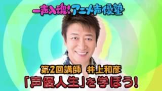 趣味どきっ!一声入魂!アニメ声優塾 2015年8月18日 150818 内容:井上...