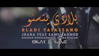 JBARA - BLADI YA TASSANO  ( Official Video Clip )