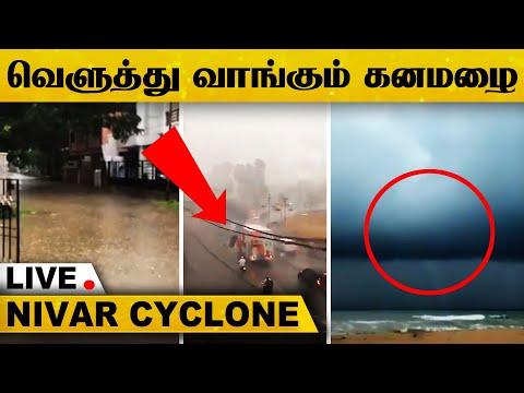 LIVE: சென்னையை பதம் பார்க்கும் Nivar புயல் மழை..! | Heavy rain in chennai | Nivar Cyclone | Viral
