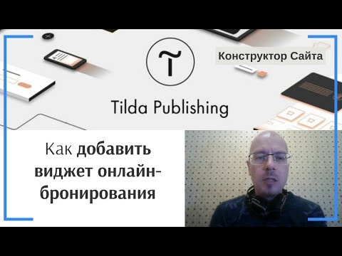 Как добавить функцию онлайн-записи (виджет онлайн-бронирования) YCLIENTS на сайт | Тильда
