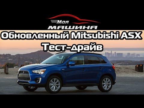 Обновленный Mitsubishi ASX - Тест-драйв, обзор