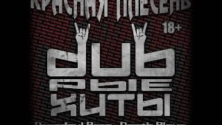 КРАСНАЯ ПЛЕСЕНЬ - 57 АЛЬБОМ - Кошка - не заяц (Death Plays remix)