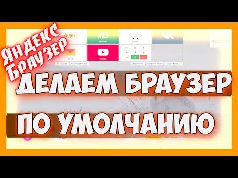 Как сделать Яндекс Браузер браузером по умолчанию