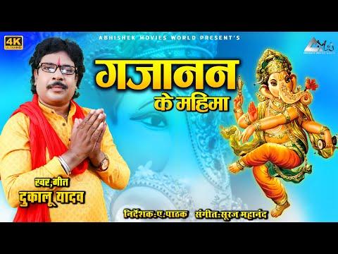दुकालु यादव | Gajanan Ke Mahima | Dukalu Yadav | CG GANESHA SONG 2020 | 4K VIDEO
