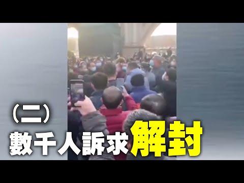 求解封 石家庄藁城数千业主反抗(图/多视频)
