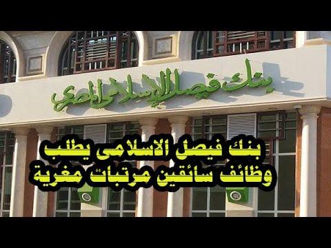 بنك فيصل الاسلامى يطلب وظائف سائقين مرتبات مغرية
