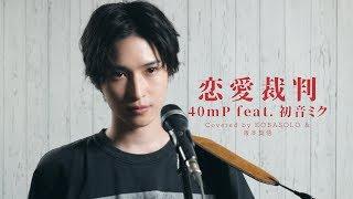 恋愛裁判/40mP feat. 初音ミク(Covered by コバソロ & 阪本奨悟)