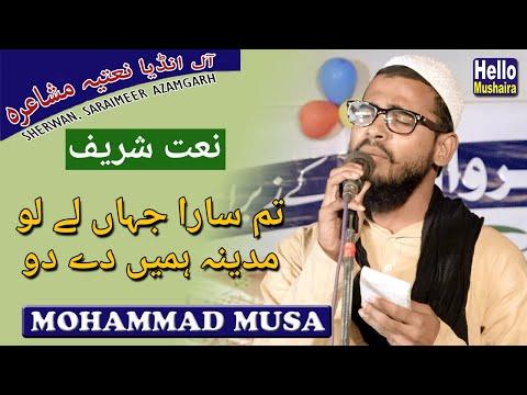 Mohammad Musa | Khobsurat Naat Sharif | Sherwan Natiya Mushaira 2019
