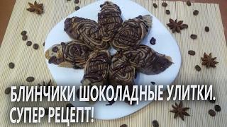 Обалденный рецепт шоколадных блинчиков! Просто и легко!