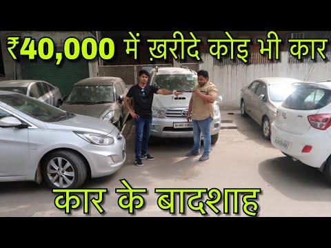 ख़रीदे कोइ भी कार मात्र ₹40,000 में | BUY SECONDHAND CARS IN CHEAP PRICE KAROL BAGH DELHI