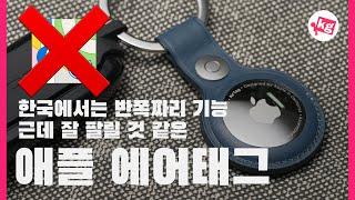 한국에서는 반쪽짜리 기능;; 근데 잘 팔릴 것 같은 애…