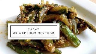 Вкусный салат с жареными огурцами