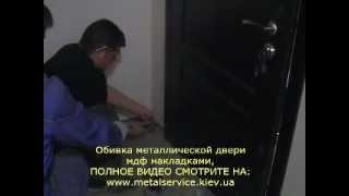 обивка дверей мдф накладками(Обивка входных металлических дверей мдф накладками http://www.metalservice.kiev.ua., 2013-01-26T16:52:38.000Z)