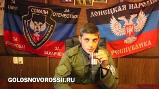 """Эксклюзивное интервью """"ГИВИ"""" для Голоса Новороссии"""