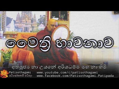 maithree bawanawa | Metta Bhawana |  මෛත්රි භාවනාව +124 Ven Nauyane Ariyadhamma Thero