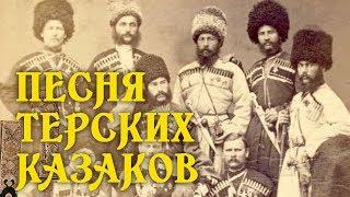 Мощь и сила казачьей песни. Терские казаки. Казачий круг. Песня терских казаков. Традиции русских.