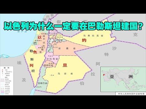 以色列为什么一定要在巴勒斯坦建国?