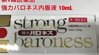 メイクトモロー 強力バロネス内服液 10mL 第1類医薬品