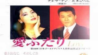 Teresa Teng & Hiroshi Itsuki (Soshite...Meguriai)