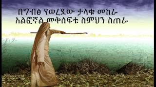 በሬ ነህ beere neh WITH LYRICS
