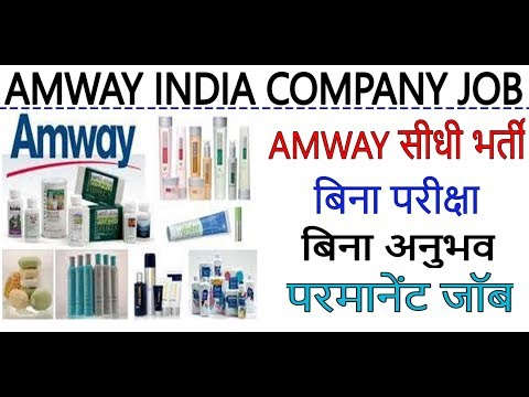 Permanent Private Job - Amway Company Campus 2019, For Freshers, No Exam