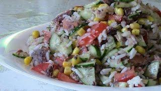 Салат с тунцом, рисом и овощами. Просто и вкусно!