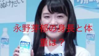 永野芽郁さんの身長と体重を調べました。