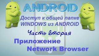 Программа Network Browser(доступ к общей папке из android)