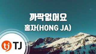 Download [TJ노래방] 까딱없어요 - 홍자(HONG JA) / TJ Karaoke