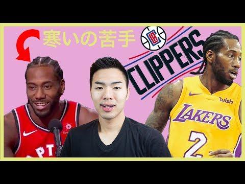 【NBA】カワイ・レナード、トロントラプターズに残ったらオモロイねんけどなぁ〜
