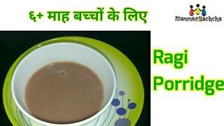 Healthy Baby food Recipe  Ragi Porridge for babyRagi MaltRagi Porridge for 6 Months babies
