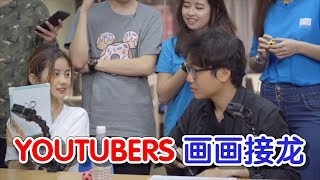 Youtubers 画画接龙 - 没有最丑,只有更丑【S1E2/4】