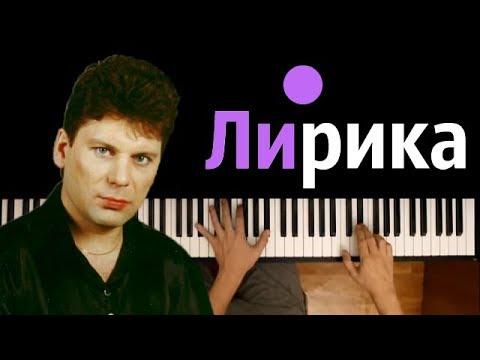 Сектор Газа - Лирика ● караоке   PIANO_KARAOKE ● ᴴᴰ + НОТЫ & MIDI