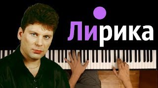 Сектор Газа - Лирика ● караоке | PIANO_KARAOKE ● ᴴᴰ + НОТЫ & MIDI