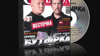 Download Бутырка - Пойду я с Господом Mp3 and Videos