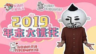 2019年末桃花运,看看是谁抓住了2019最后的桃花?丨星座运势
