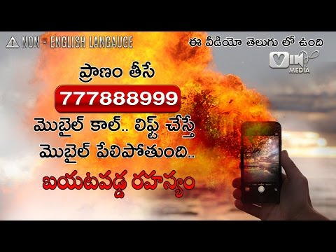 777888999 Whatsapp news about killing phone call   In Telugu By Sai
