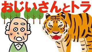 モンゴルの民話『おじいさんとトラ』 むかし、おじいさんが草原を歩いて...