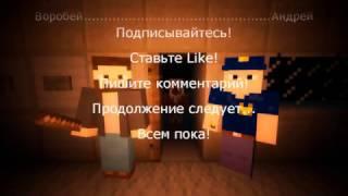 Minecraft сериал : Снова в школу 3 серия (к сожелению конец)