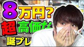 【エアガンプレゼント!】サバゲショップで〇万円の誕生日プレゼントを買ってみた!!【赤髪のとも】