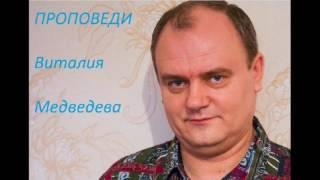 БУДЕМ ОСТОРОЖНЫ  -  ЕРЕСИ!  -  Виталий Медведев