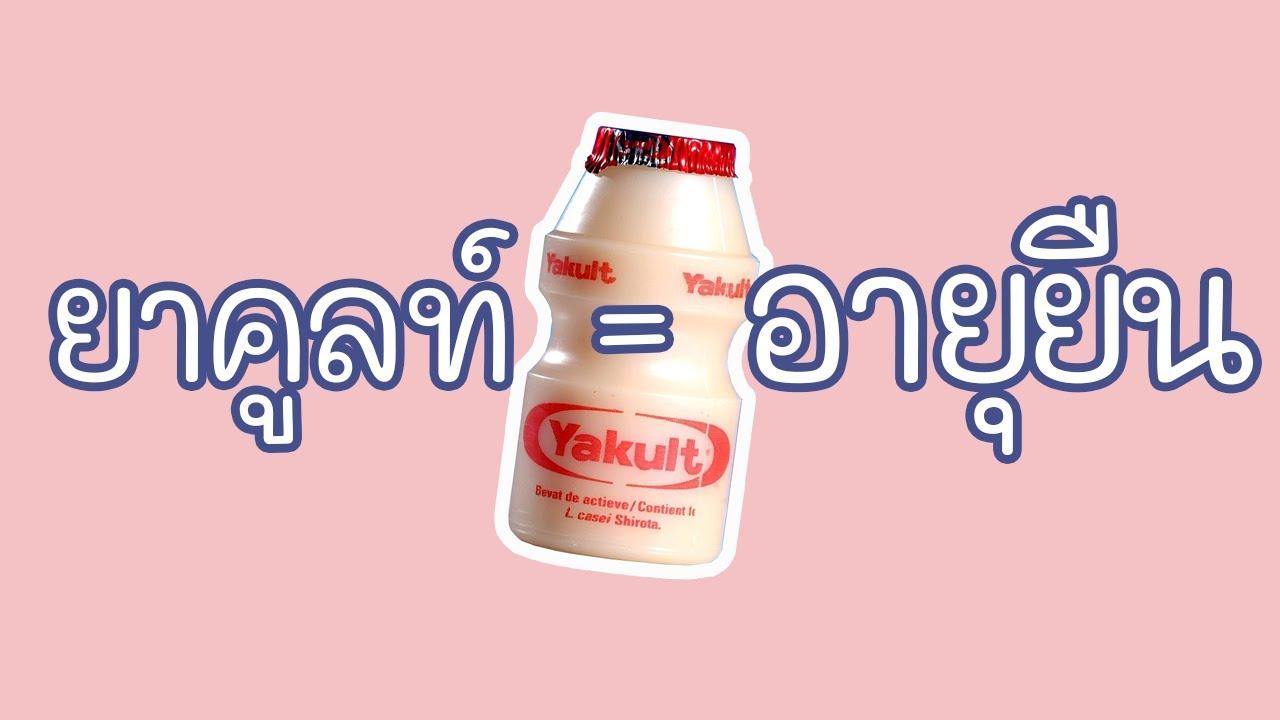 ยาคูล ยาวิเศษ ที่อยู่คู่กับคนไทยมานาน - DBRAIN สมองดี