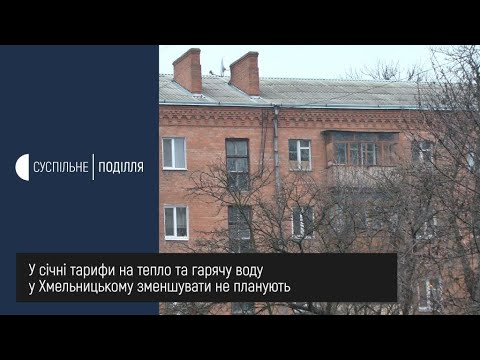 UA: ПОДІЛЛЯ: У січні тарифи на тепло та гарячу воду у Хмельницькому зменшувати не планують