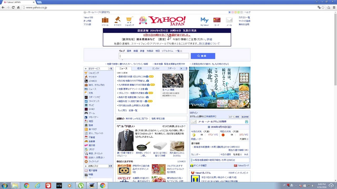 how to pay yahoo auction japan