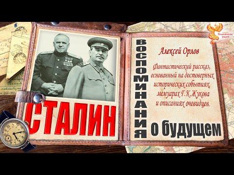 Сталин. Воспоминания о